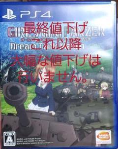 """Thumbnail of """"PS4 ガールズ&パンツァー ゲーム  セット まとめ   (バラ売り可)"""""""