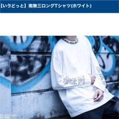 """Thumbnail of """"【いゔどっと】南無三 ロングTシャツ(ホワイト)"""""""
