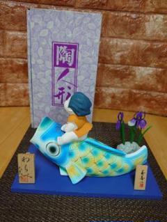 "Thumbnail of ""五月人形 鯉のぼり 陶人形 わらべ"""