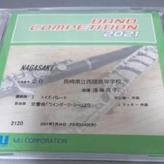 "Thumbnail of ""長崎県吹奏楽コンクール 西陵高校"""