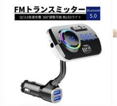 """Thumbnail of """"トランスミッター Bluetooth 高音質"""""""