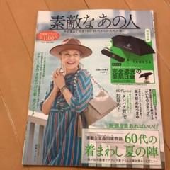 """Thumbnail of """"最新号 素敵なあの人7月号 雑誌"""""""