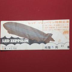 """Thumbnail of """"レッド⋅ツェッペリン(使用済み)チケット"""""""