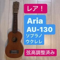 """Thumbnail of """"レア!! Aria AU-130 ソプラノウクレレ"""""""