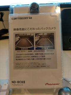 """Thumbnail of """"カロッツェリア ND-BC8Ⅱ バックカメラユニット"""""""