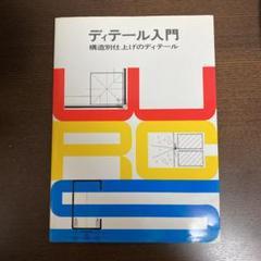 "Thumbnail of ""ディテール入門 構造別仕上げのディテール"""