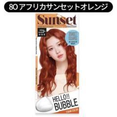 "Thumbnail of ""ミジャンセン/【アフリカサンセットオレンジ】HELLO!BUBBLE ヘアカラー"""