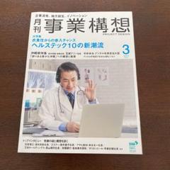 """Thumbnail of """"月刊 事業構想 2021年3月号"""""""