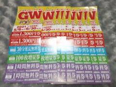 "Thumbnail of ""ACT   GWクーポン 9枚"""
