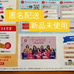 "Thumbnail of ""TWICE オリジナル dポイントカード 新品未使用"""