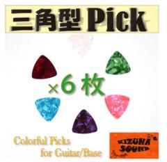 "Thumbnail of ""三角スモールピック 6枚入り ギター/ベース/ウクレレ用"""