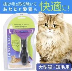 """Thumbnail of """"トリミングブラシ大型猫・短毛用 グルーミング カット ペット ファーミネーター"""""""
