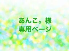 "Thumbnail of ""あんこ。様専用ページ"""