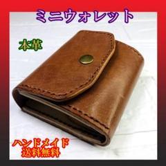 """Thumbnail of """"【ミニウォレット】コンパクト財布 本革 手縫い ハンドメイド ①"""""""