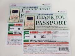 "Thumbnail of ""3SUN✨プロフ見て下さい(^-^様専用 5月イオン サンキューパスポート 2枚"""