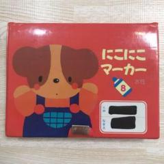 "Thumbnail of ""水性マーカー"""