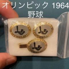 "Thumbnail of ""⭐️貴重⭐️野球 ネクタイピン カフスボタン 東京オリンピック 1964"""