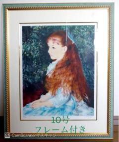 "Thumbnail of ""絵画 ルノワール/「可愛いイレーヌ」"""