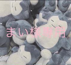 "Thumbnail of ""まい様専用"""