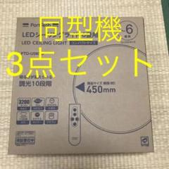 "Thumbnail of ""PietTech LEDシーリングライト 6畳 PTD-U06SD x3セット"""
