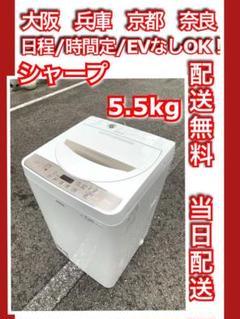 大阪 兵庫 洗濯機 5.5kg 京都 奈良 冷蔵庫 和歌山 滋賀 当日配送