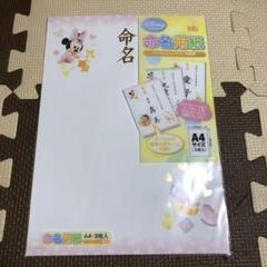 "Thumbnail of ""送料込! Disney  命名用紙 インクジェットプリンタ専用 ミニー 1枚入"""