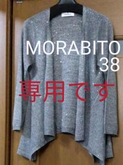 """Thumbnail of """"モラビト MORABITO   カーディガン"""""""