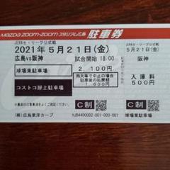 "Thumbnail of ""5月21日(金) 広島対阪神 駐車券"""