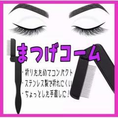 """Thumbnail of """"まつげコーム ステンレス 折りたたみ ブラック"""""""