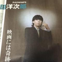 "Thumbnail of ""RADWIMPS  野田洋次郎さん 新聞記事"""