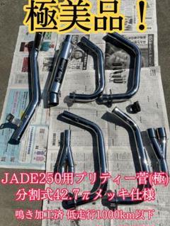 """Thumbnail of """"ジェイド250 JADE マフラー プリティー菅 極 分割式鳴き加工 美品 中古"""""""