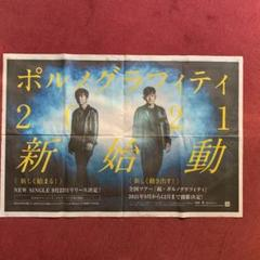 """Thumbnail of """"★ポルノグラフィティ★ 2021年8月2日 読売新聞 全面広告"""""""