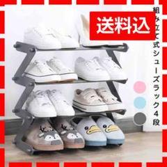 """Thumbnail of """"シューズラック ラック 靴収納ラック 収納ラック 収納 靴 シューズ 4段"""""""