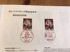 """Thumbnail of """"1998年開催「なら・シルクロード博」記念切手付き冊子"""""""