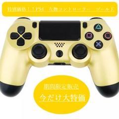 "Thumbnail of ""PS4(プレステ4)コントローラー 互換品 ゴールド"""