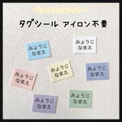 """Thumbnail of """"(280)タグシール♡ノーアイロン♡カット済み66枚"""""""