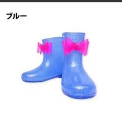 "Thumbnail of ""orange bonbon ラメ入りブルー 長靴 20cm"""