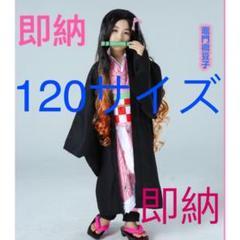 "Thumbnail of ""ねずこ120サイズ 鬼滅の刃 コスプレ衣装"""