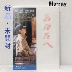 """Thumbnail of """"あなたへ 〈2枚組〉 Blu-ray 新品 高倉健"""""""