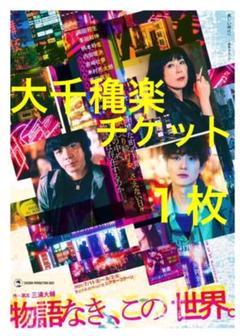 """Thumbnail of """"舞台【物語なき、この世界。】8/11 13:00開演 チケット 1枚"""""""