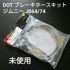 "Thumbnail of ""DOT ブレーキホースキット ジムニー JB64/74305748-3-KIT"""
