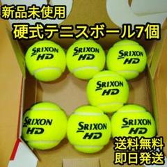 """Thumbnail of """"【新品】硬式テニスボール SRIXON HD"""""""
