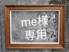 """Thumbnail of """"me様専用ストロング"""""""