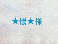 "Thumbnail of ""●★懐★様●額"""