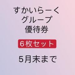 """Thumbnail of """"すかいらーくグループ 家族優待券 25%"""""""