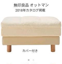 "Thumbnail of ""無印良品 オットマン 2018年カタログ掲載商品"""