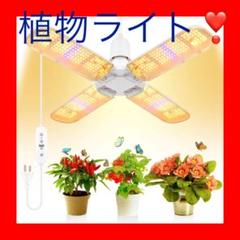 "Thumbnail of ""【4灯式一体型❣️植物育成ライト】⭐️暖色系フルスペクトルe 26口金ソケット付⭐️"""