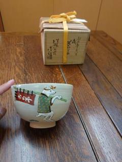 "Thumbnail of ""名工 佐久間勝山 おいぬまいり 茶碗 松坂 萬古 松阪万古 茶道具"""
