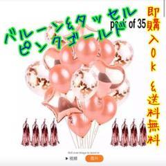 """Thumbnail of """"お値下げ❗️お祝いやパーティに☆彡バルーン&タッセルセット ピンクゴールド"""""""