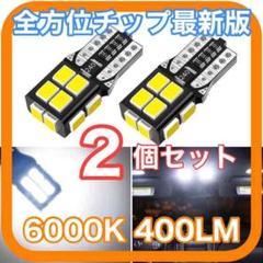 "Thumbnail of ""全方位チップ 超高輝度 高性能 高耐久 T10 LED 2"""